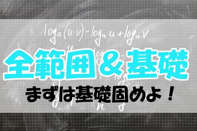 理系数学の基礎固め