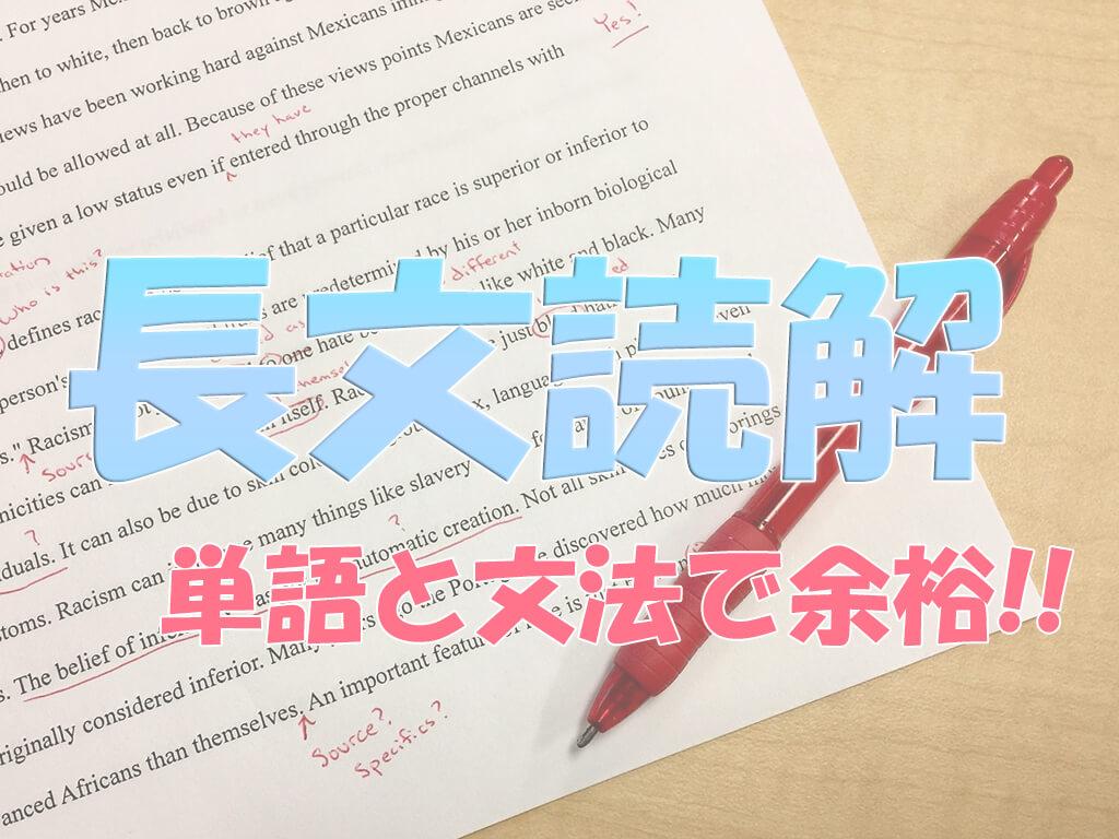 英検2級の長文読解