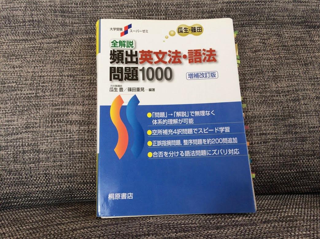 桐原1000-2