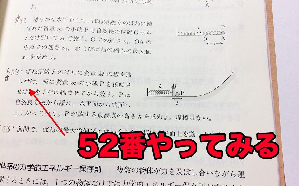 物理のエッセンス図を描いて_解く