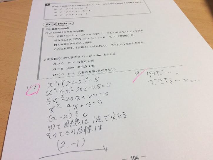 数学の答え合わせ