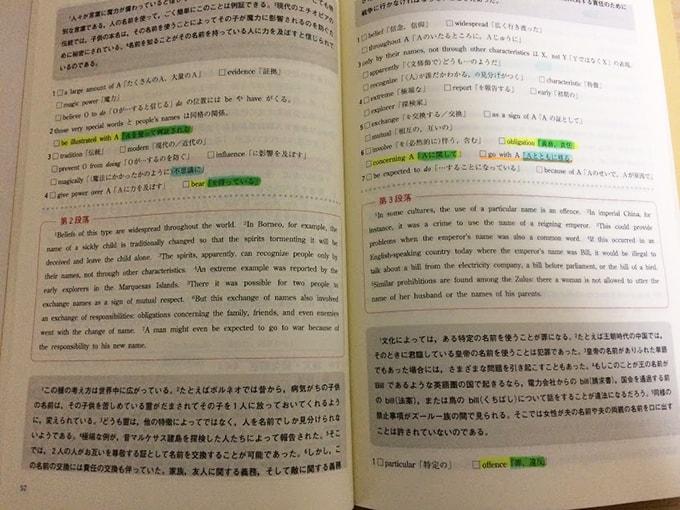 やっておきたい英語長文の中身