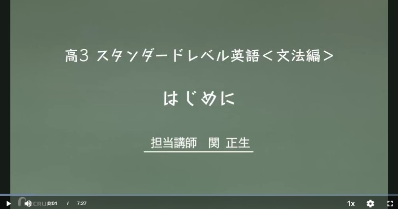 スタディサプリ英文法3