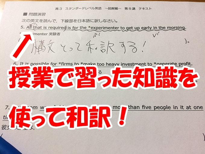 スタディサプリ読解編テキスト