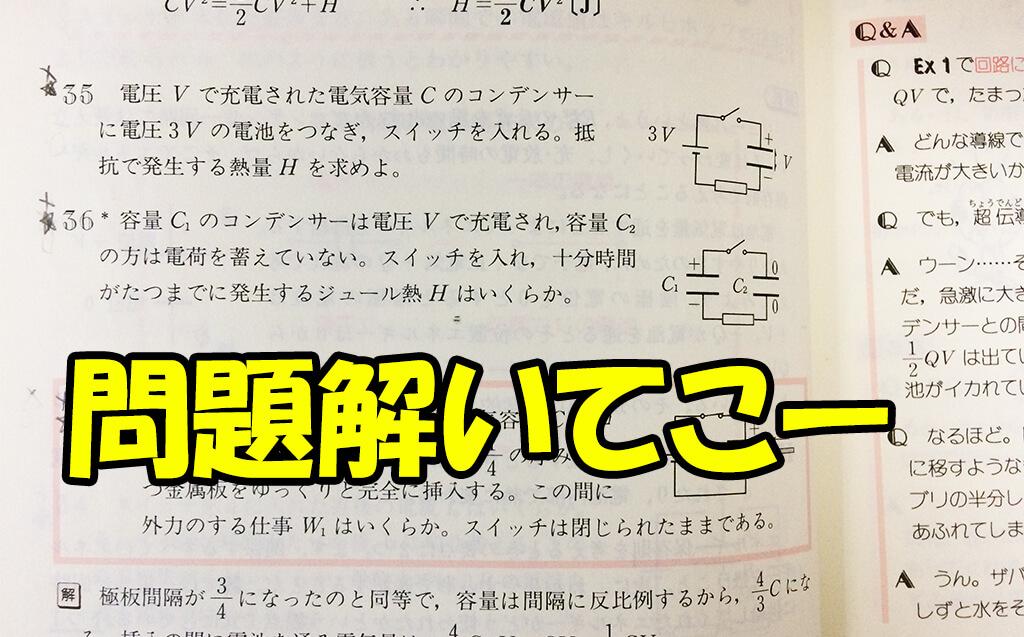 物理のエッセンスの電磁気