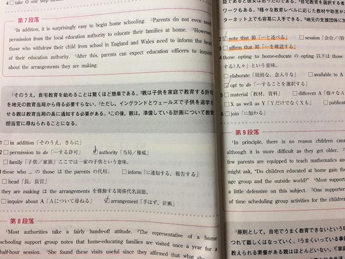 英語長文の精読