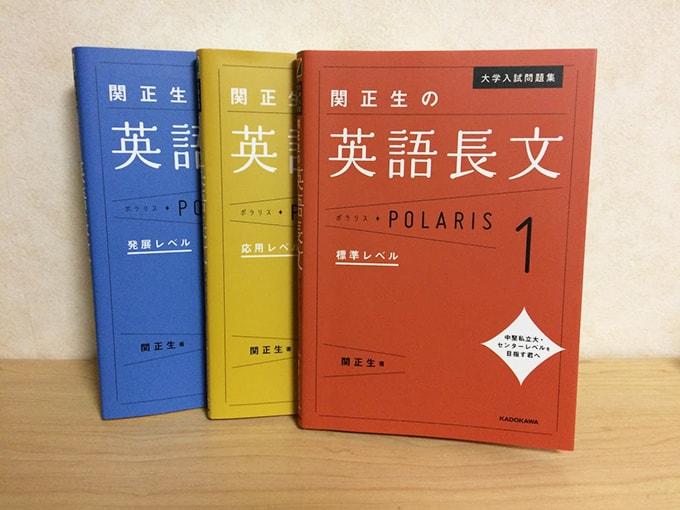 関先生の英語長文ポラリス