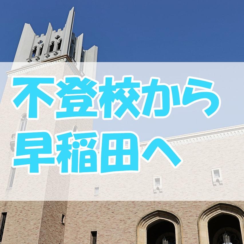 不登校から早稲田へ-サムネイル