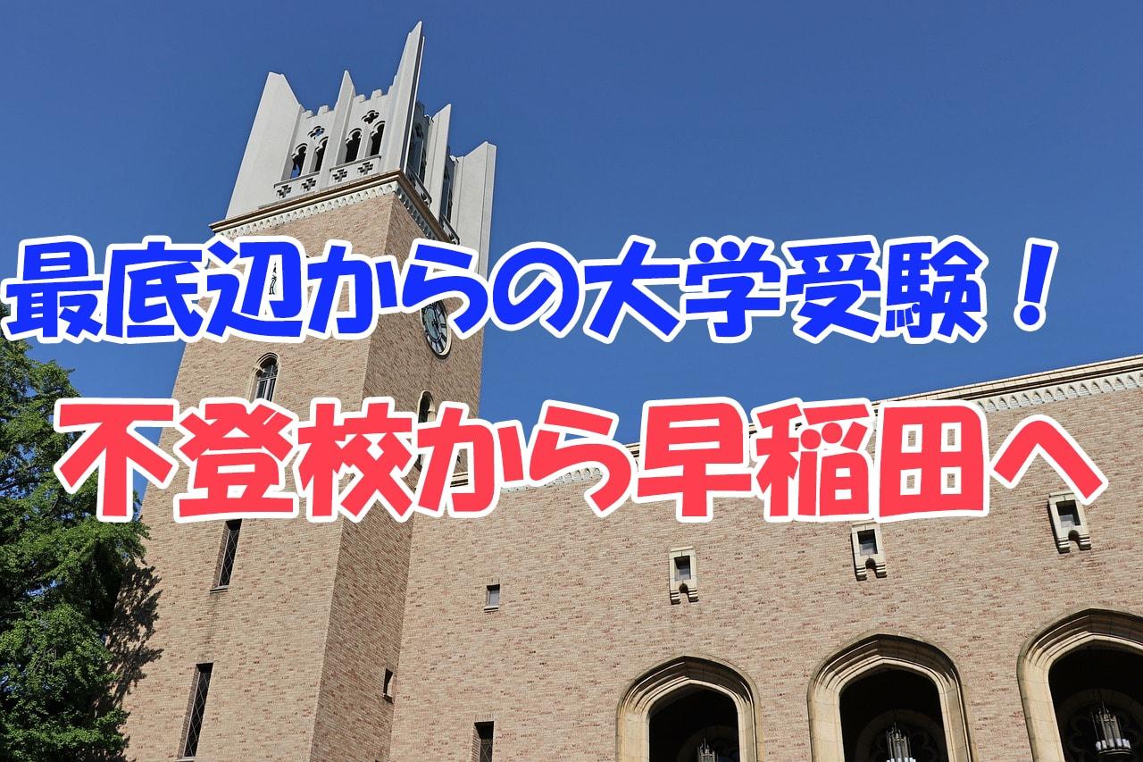 不登校から早稲田へ