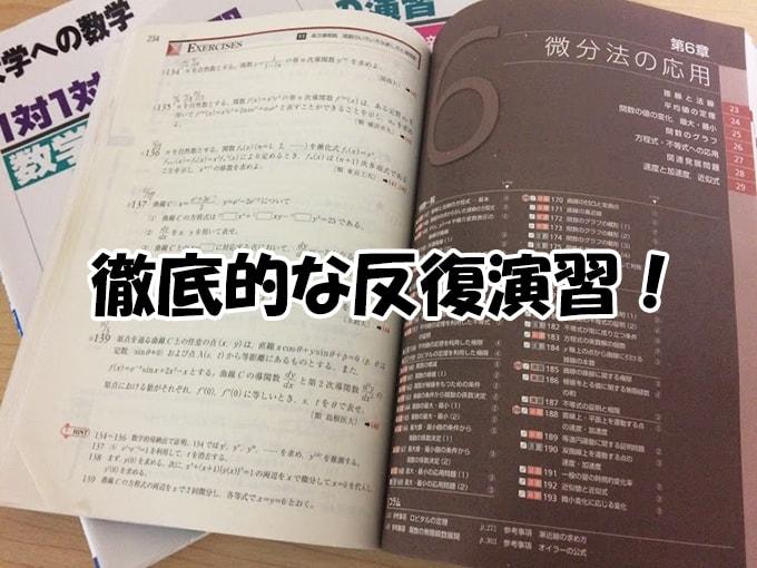 理系数学の勉強