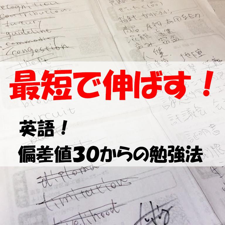 英語偏差値30から勉強