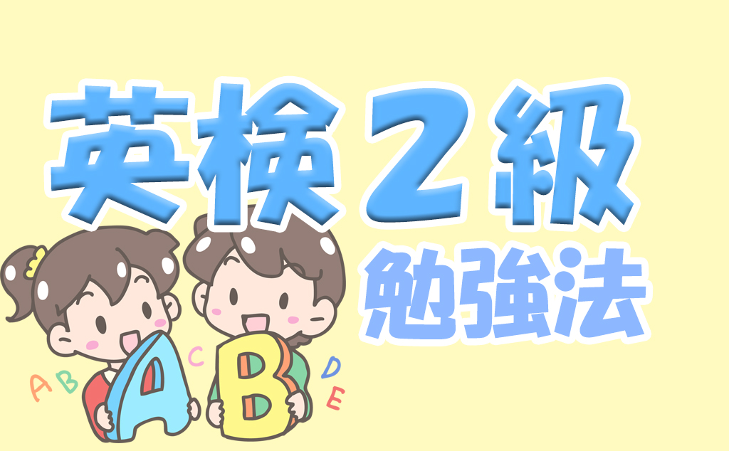 英検2級の勉強法