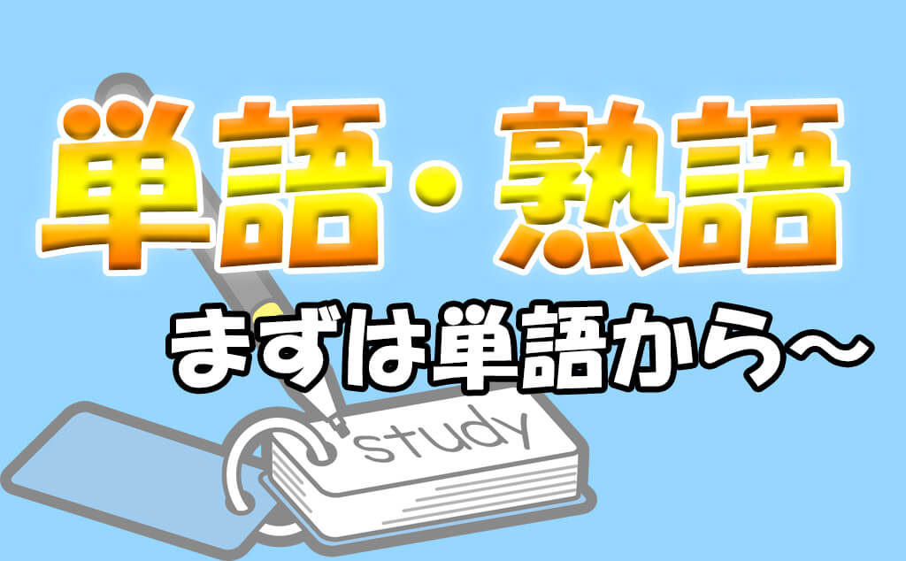 英検2級の英単語