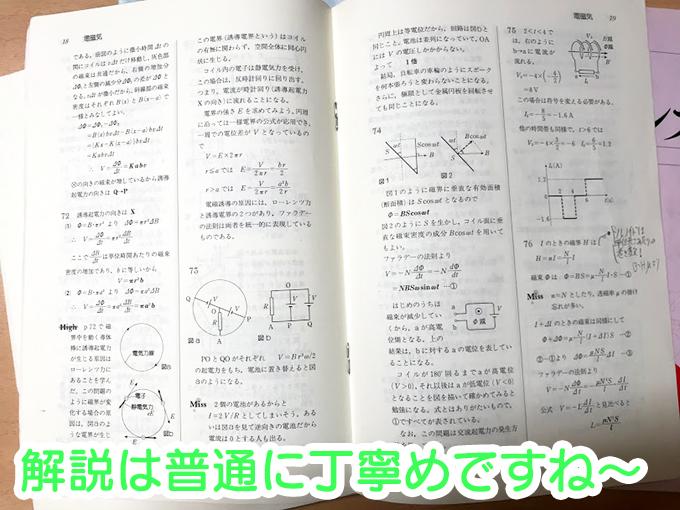 物理のエッセンスの解説