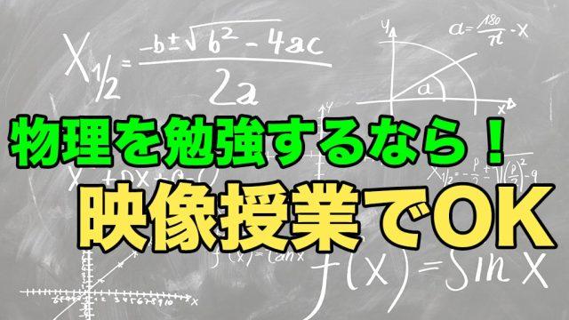 物理の塾や予備校
