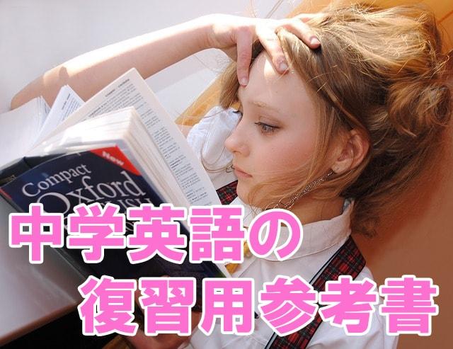 中学英語復習用参考書