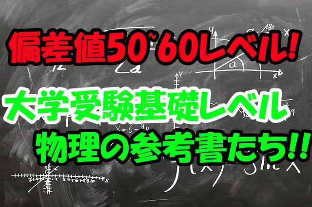 物理の参考書偏差値50-60