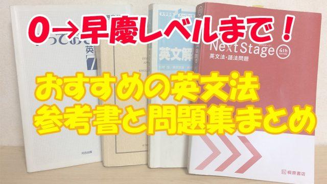 おすすめ英文法の問題集と参考書
