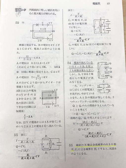 物理のエッセンス電磁気解説