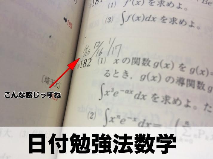 日付勉強法数学