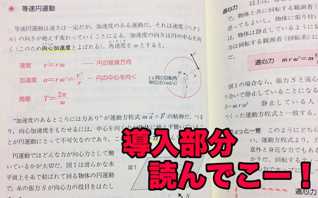 物理のエッセンス導入部分を読む