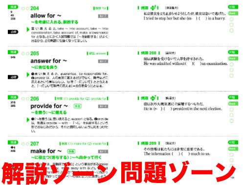 解体英熟語の解説と問題