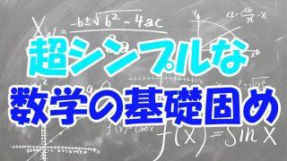 数学の基礎固め
