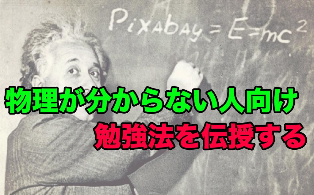 物理が全く分からない