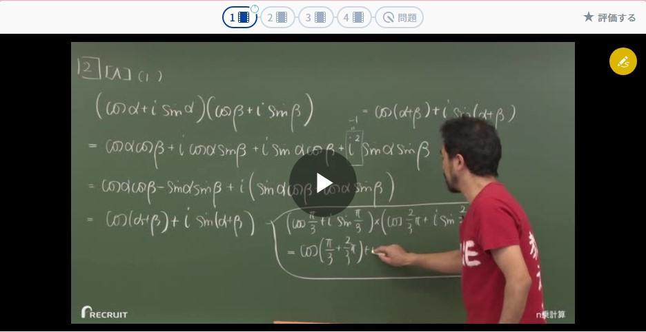 スタディサプリ数学Ⅲ