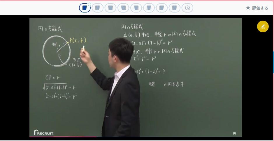 スタディサプリ数学の基礎レベル