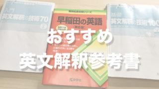 おすすめの英文解釈参考書