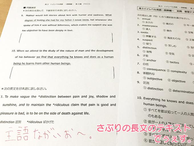 スタディサプリの長文のテキストを印刷