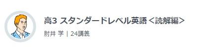 スタディサプリ読解1