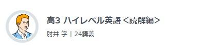 スタディサプリ読解2