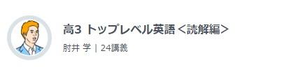 スタディサプリ読解3