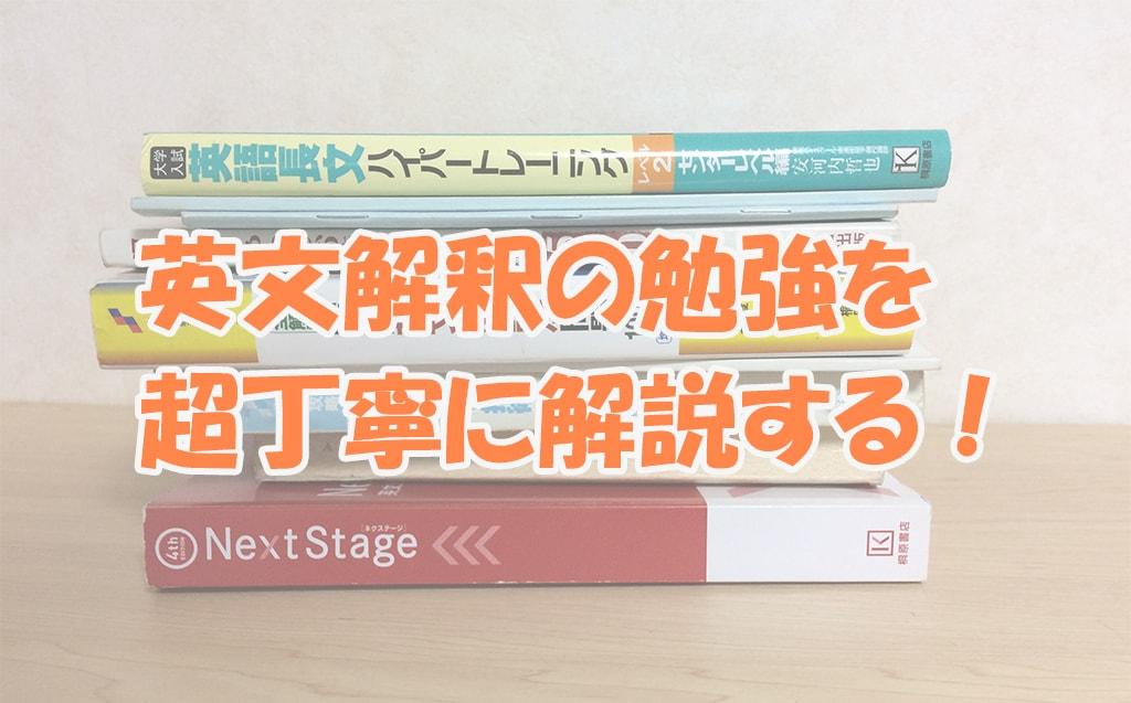 英文解釈の勉強法