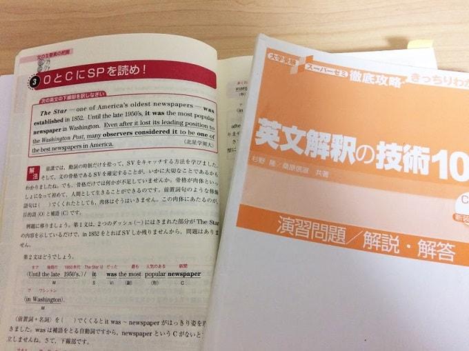 【独学でOK】英文解釈のおすすめ参考書を難易度別にご紹介!