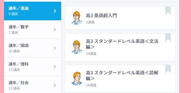 スタディサプリ-全科目見放題