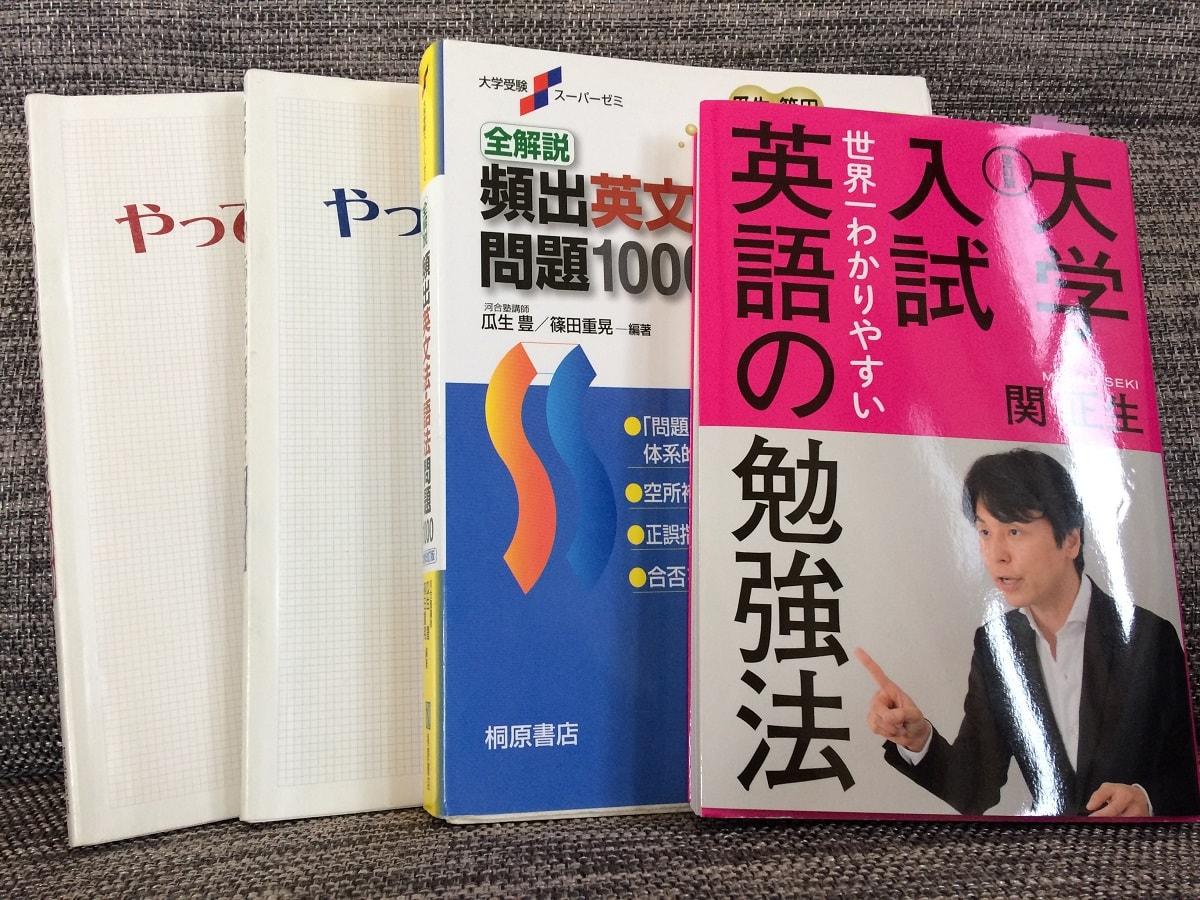 効率の良い英文法の勉強法