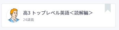 浪人スタディサプリ3