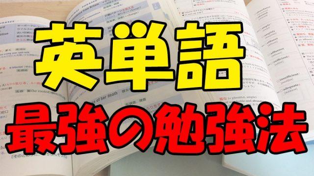 英単語の勉強法