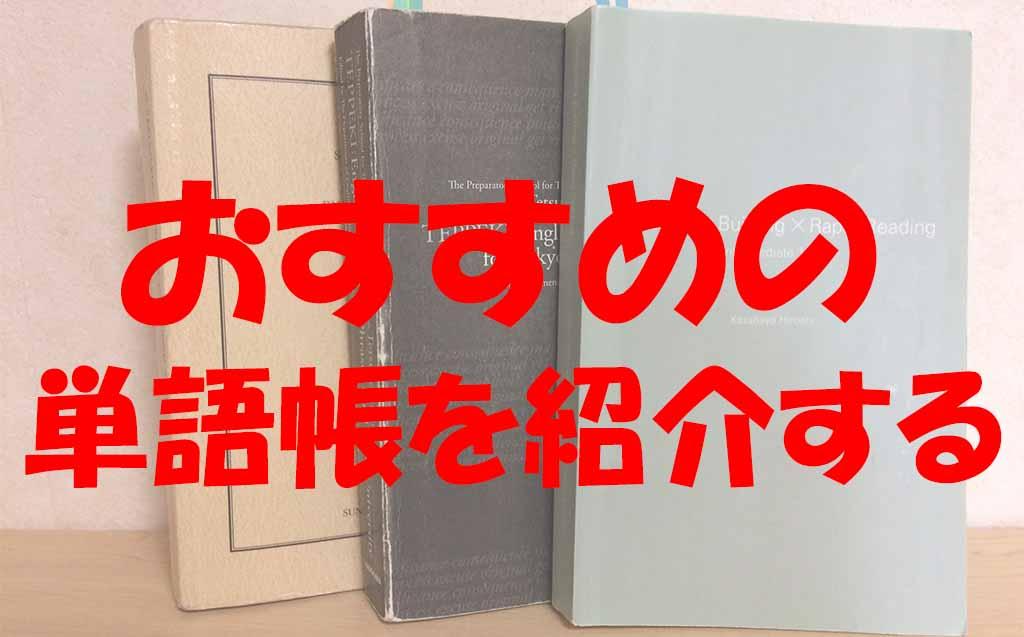 英単語帳おすすめ