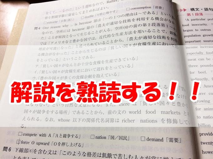 英語長文の解説を熟読する