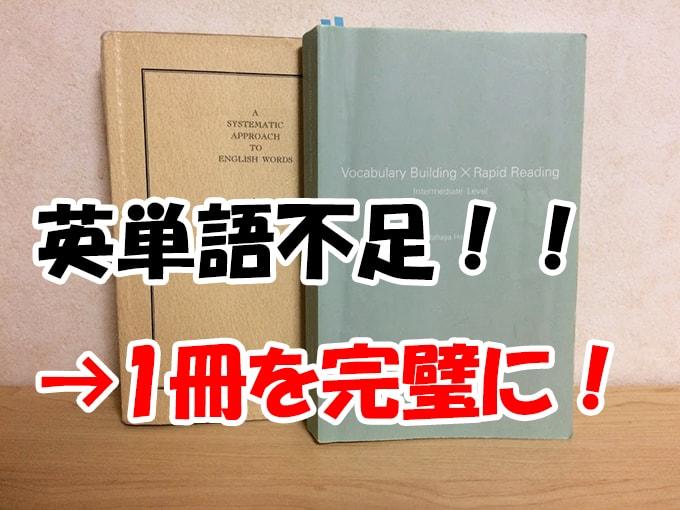 長文読解-英単語不足