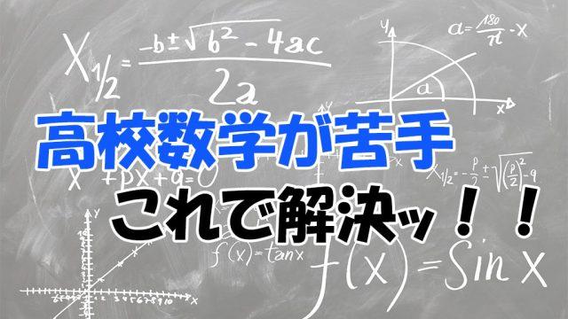 高校数学が苦手ならこれで解決