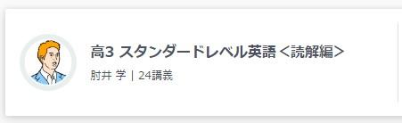 kou3スタンダード読解