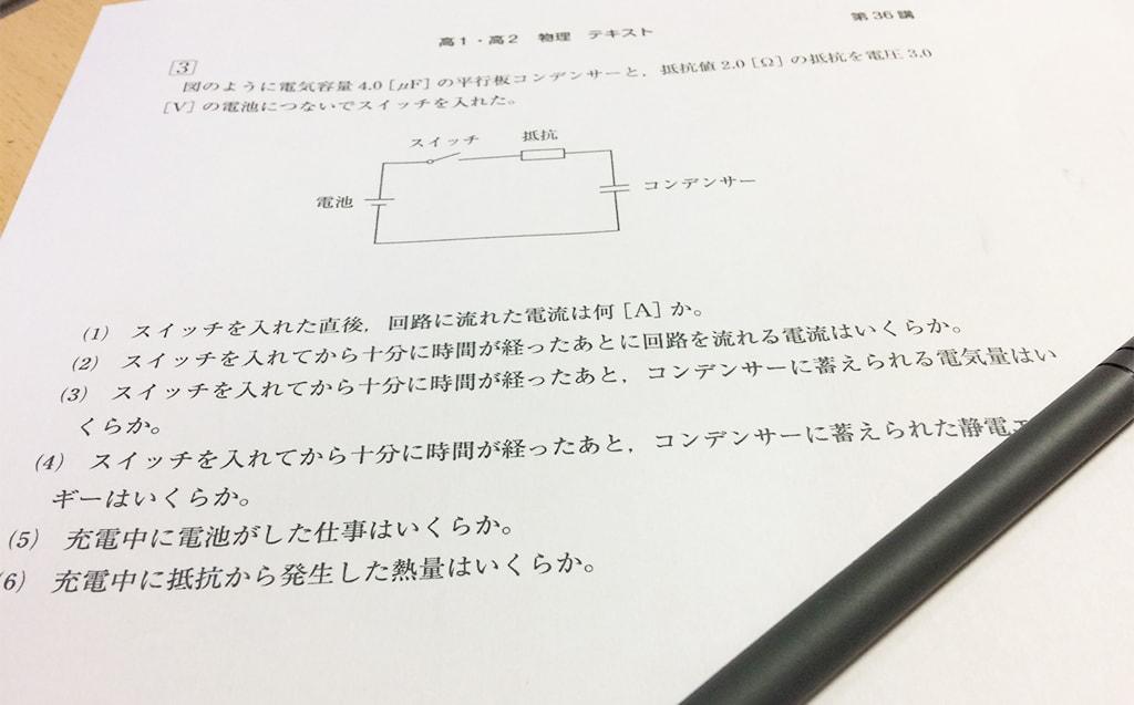 電磁気スタディサプリ2