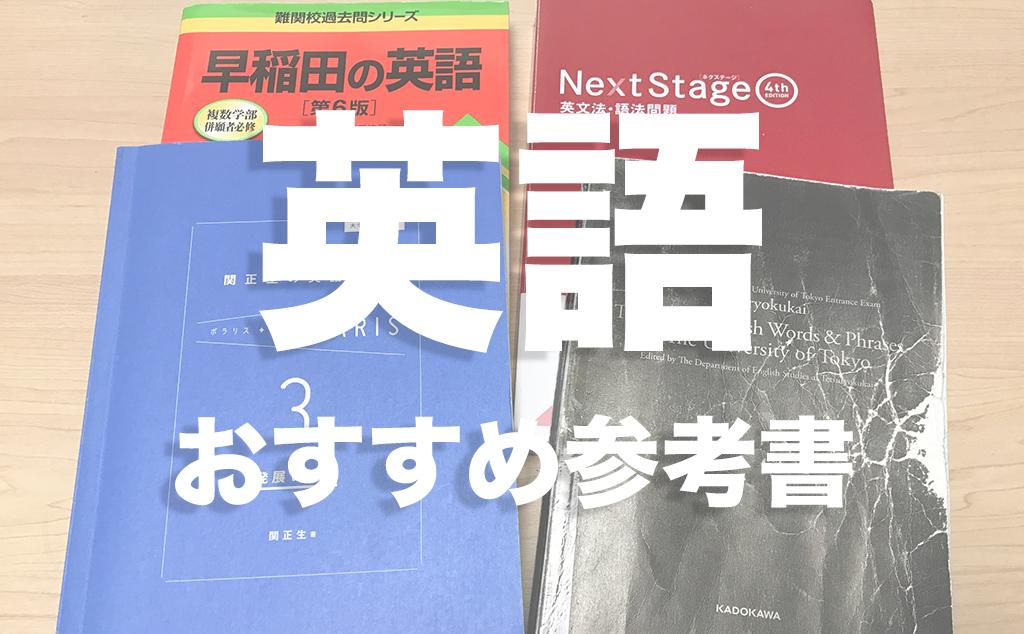 大学受験英語のおすすめ参考書