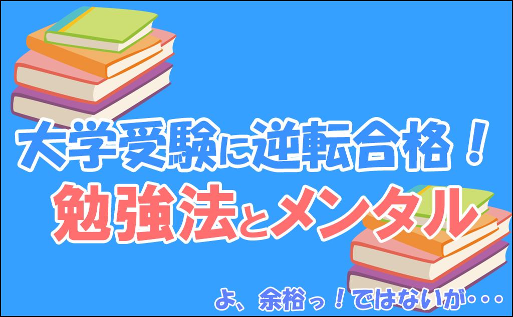 不登校から早稲田へトップページ