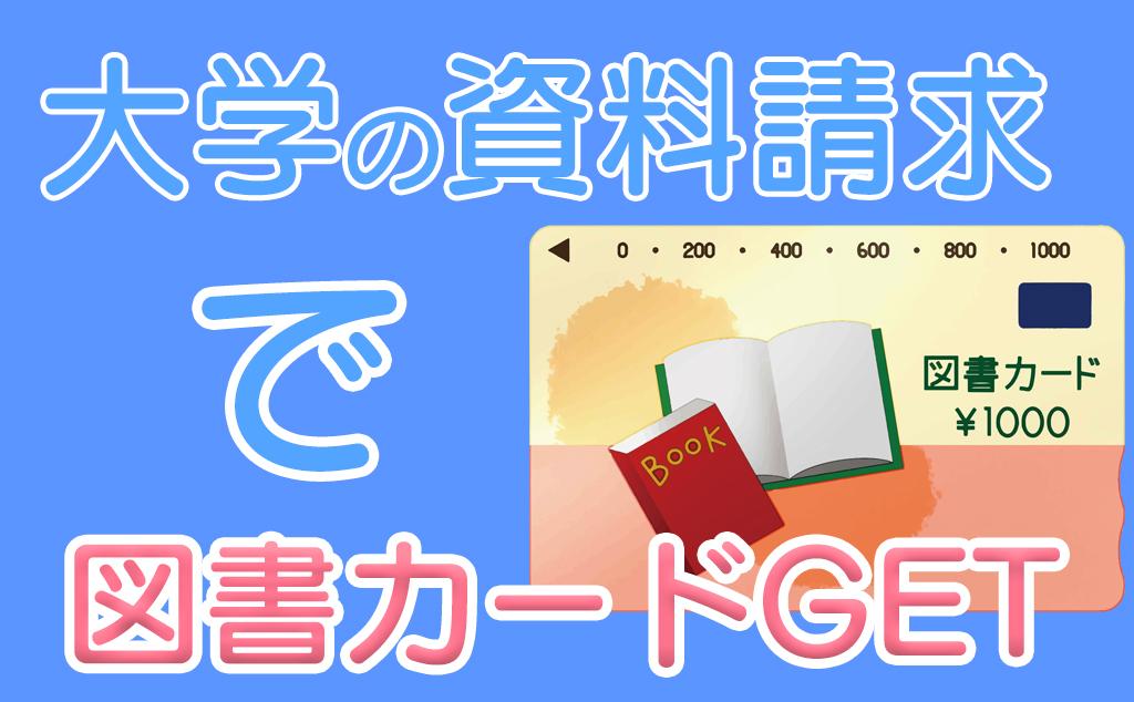 大学の資料請求で図書カードをゲット